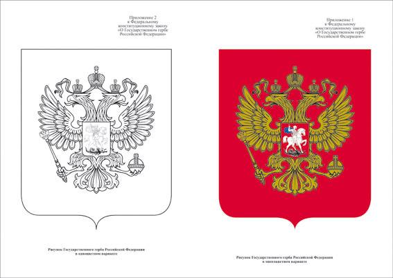 герб российской федерации вектор